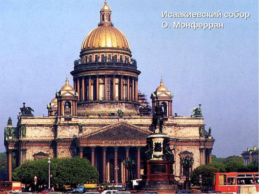 Исаакиевский собор О. Монферран