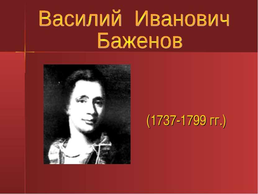 (1737-1799 гг.)