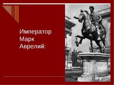 Император Марк Аврелий: