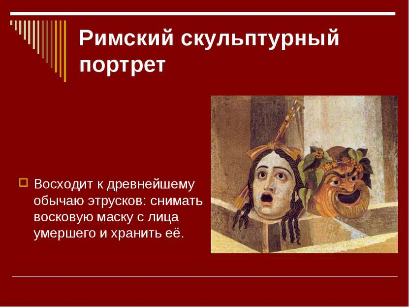 Римский скульптурный портрет Восходит к древнейшему обычаю этрусков: снимать ...
