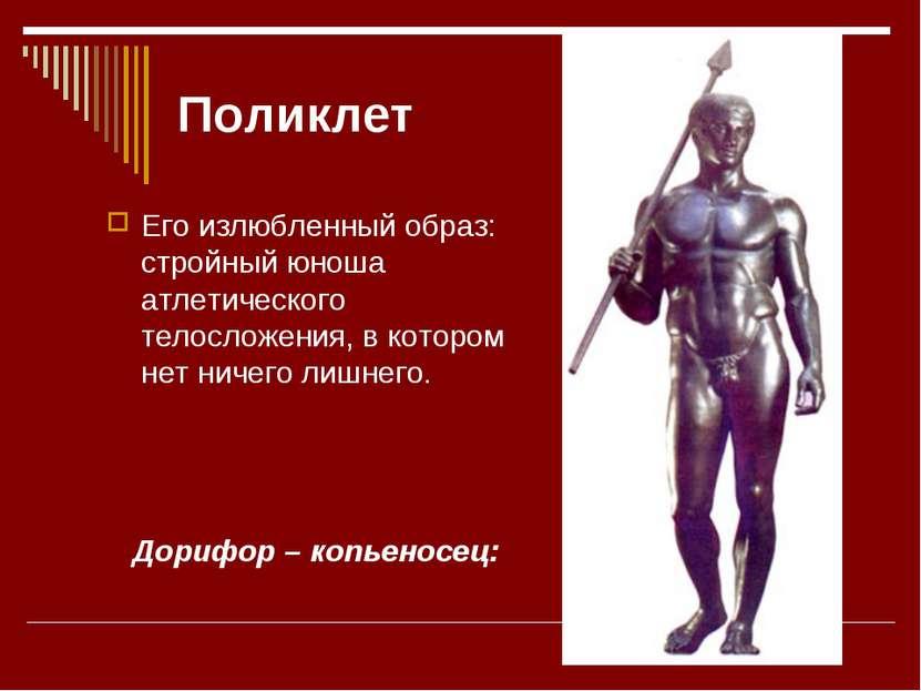 Поликлет Его излюбленный образ: стройный юноша атлетического телосложения, в ...