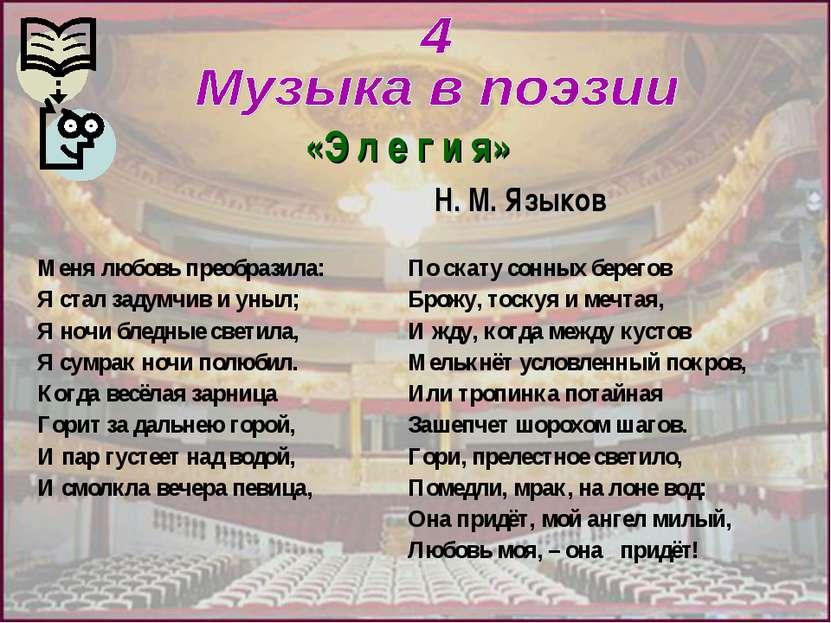 «Э л е г и я» Н. М. Языков Меня любовь преобразила: Я стал задумчив и уныл; Я...