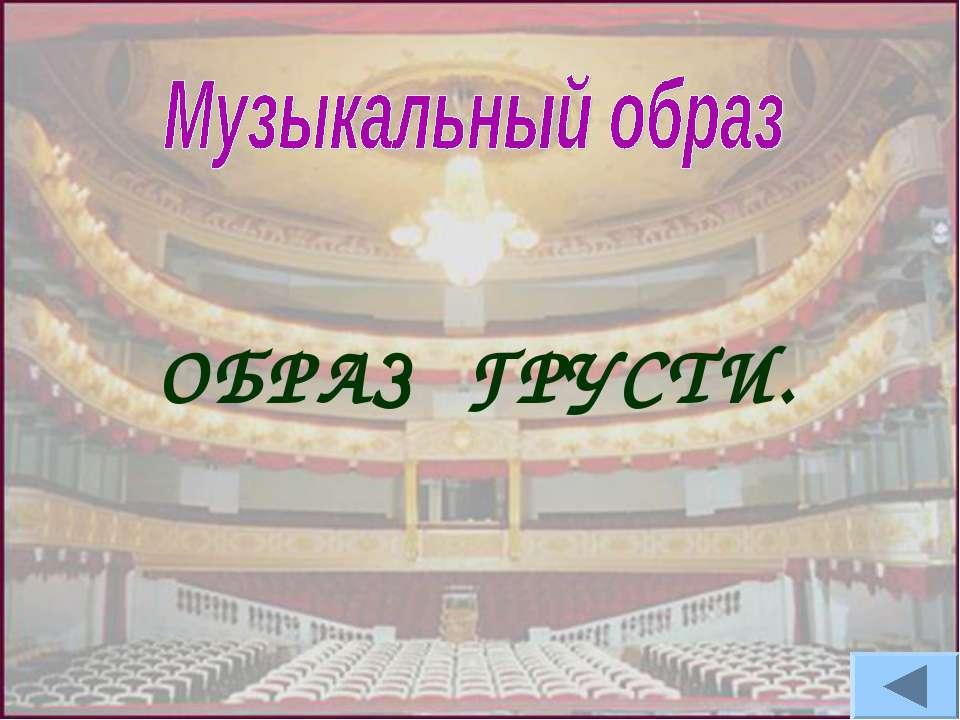ОБРАЗ ГРУСТИ.