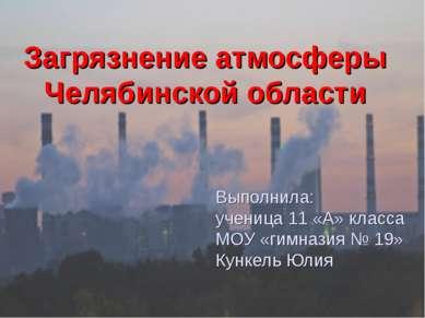 Выполнила: ученица 11 «А» класса МОУ «гимназия № 19» Кункель Юлия Загрязнение...