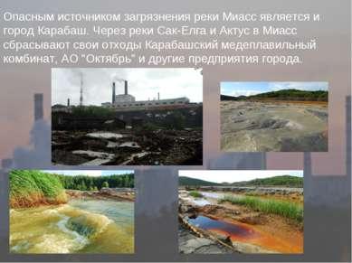 Опасным источником загрязнения реки Миасс является и город Карабаш. Через рек...