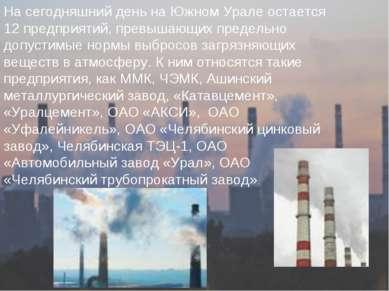 На сегодняшний день на Южном Урале остается 12 предприятий, превышающих преде...
