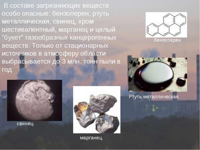 В составе загрязняющих веществ особо опасные: бензоперен, ртуть металлическая...