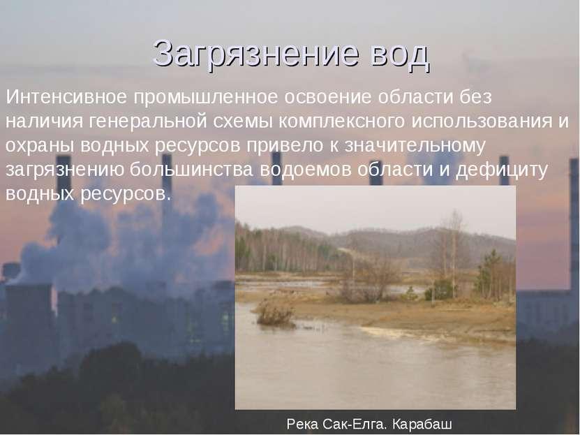 Загрязнение вод Интенсивное промышленное освоение области без наличия генерал...