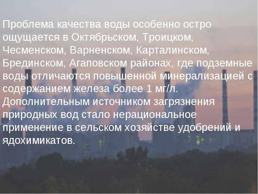 Проблема качества воды особенно остро ощущается в Октябрьском, Троицком, Чесм...