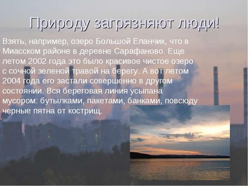 Природу загрязняют люди! Взять, например, озеро Большой Еланчик, что в Миасск...
