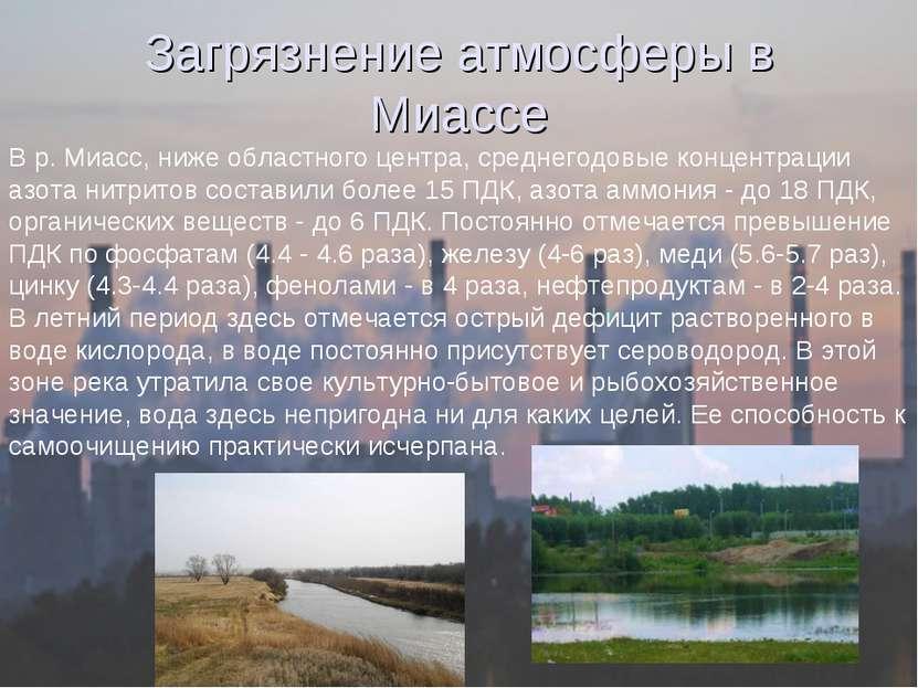 Загрязнение атмосферы в Миассе В р. Миасс, ниже областного центра, среднегодо...