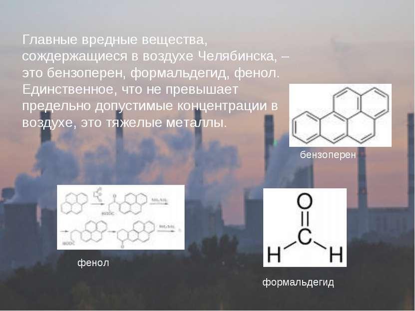 Главные вредные вещества, сождержащиеся в воздухе Челябинска, – это бензопере...
