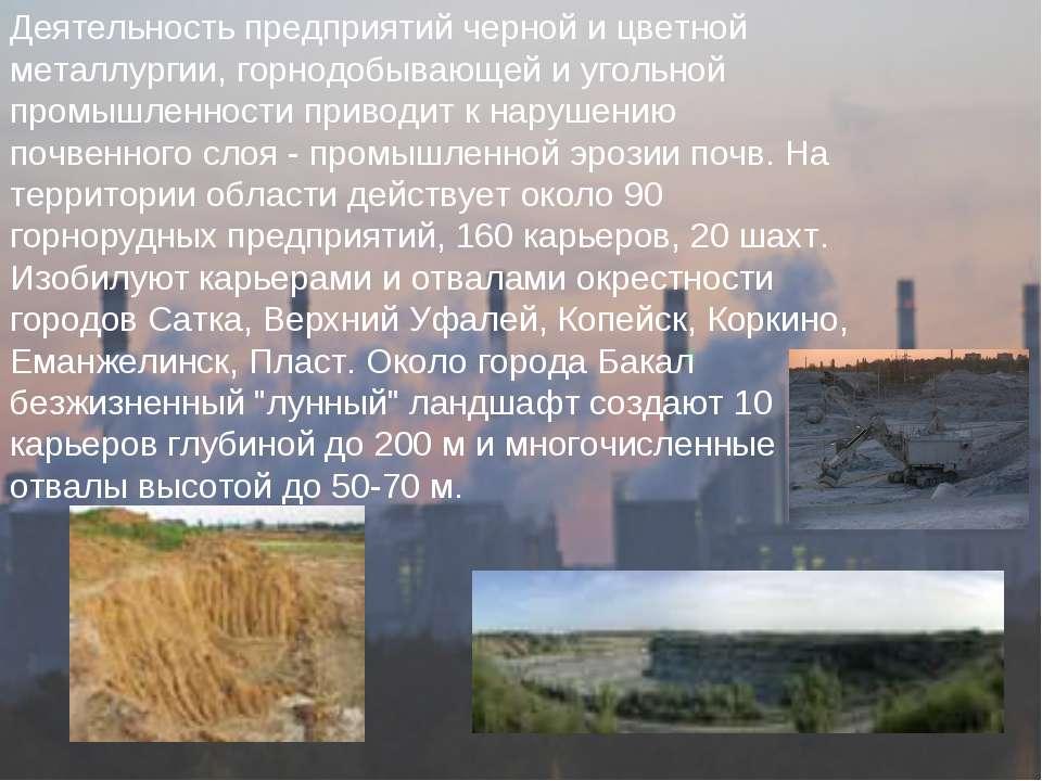 Деятельность предприятий черной и цветной металлургии, горнодобывающей и угол...