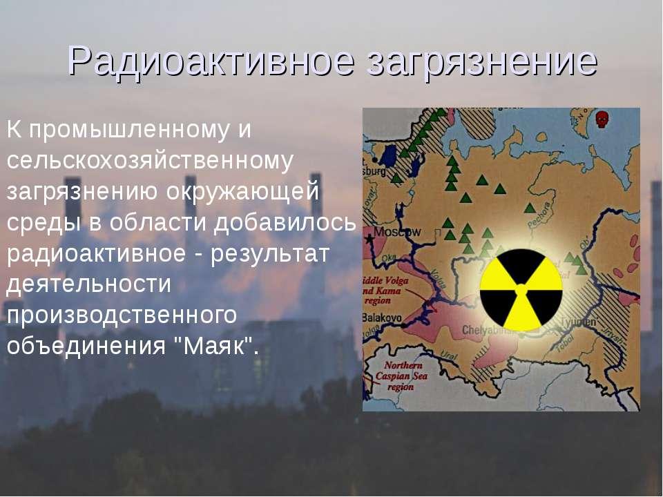 Радиоактивное загрязнение К промышленному и сельскохозяйственному загрязнению...