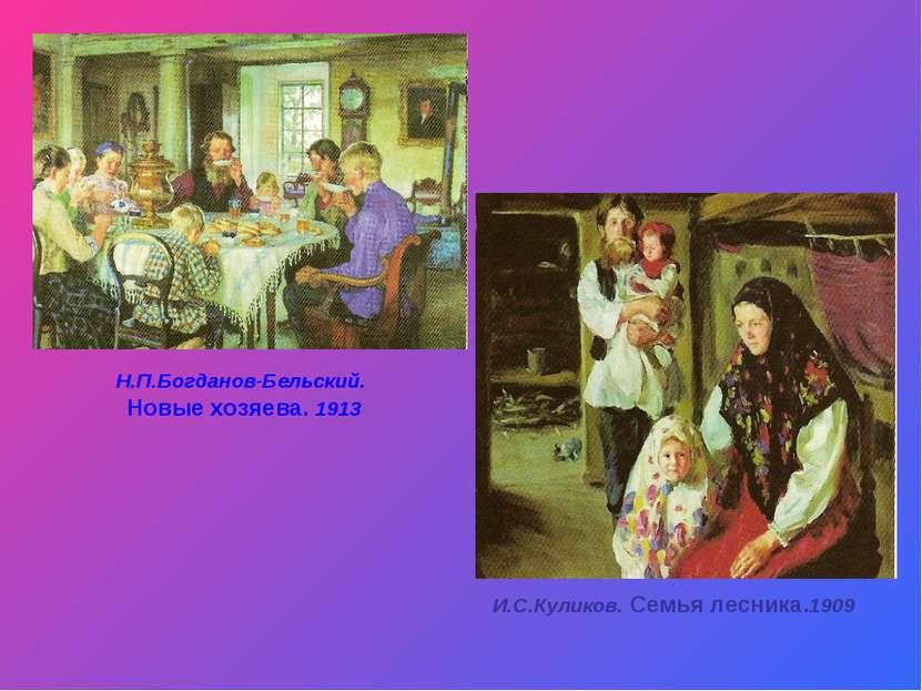 Н.П.Богданов-Бельский. Новые хозяева. 1913 И.С.Куликов. Семья лесника.1909