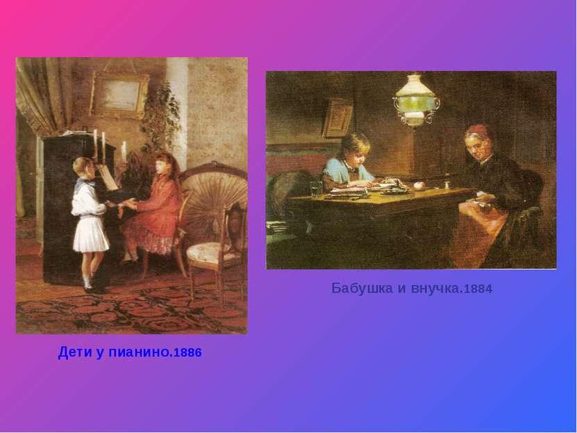 Дети у пианино.1886 Бабушка и внучка.1884