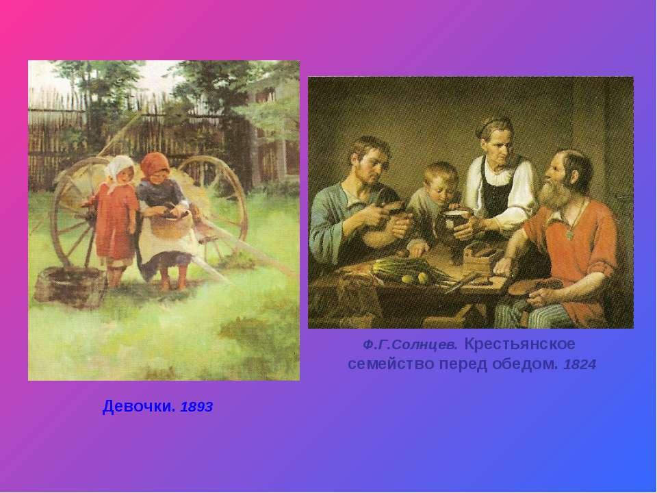 Ф.Г.Солнцев. Крестьянское семейство перед обедом. 1824 Девочки. 1893