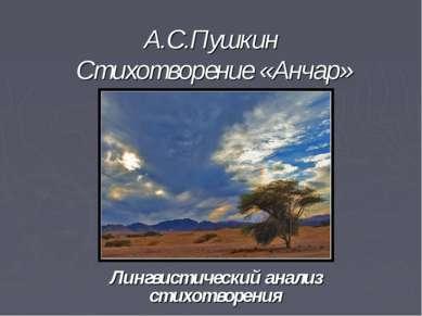 А.С.Пушкин Стихотворение «Анчар» Лингвистический анализ стихотворения