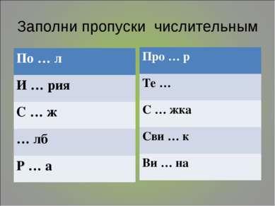 Заполни пропуски числительным По … л И … рия С … ж … лб Р … а Про … р Те … С ...