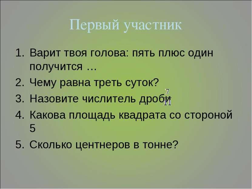 Первый участник Варит твоя голова: пять плюс один получится … Чему равна трет...
