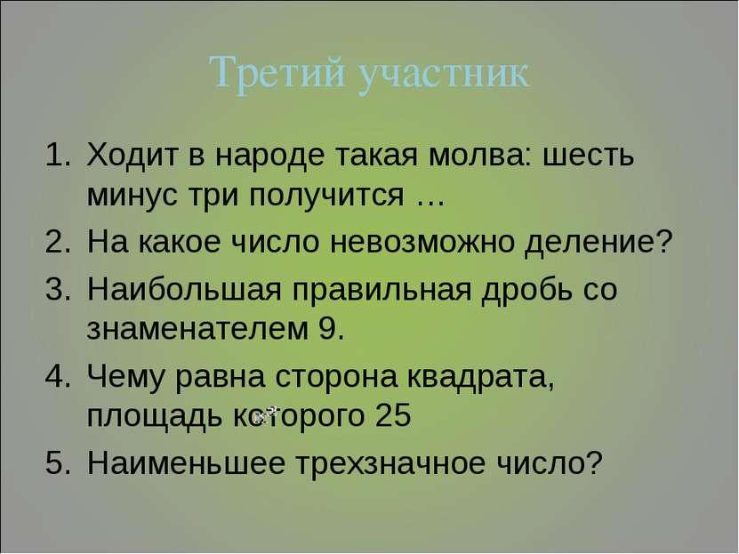 Третий участник Ходит в народе такая молва: шесть минус три получится … На ка...