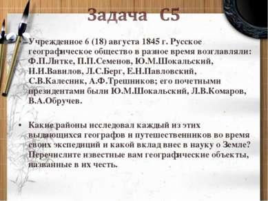 Учрежденное 6 (18) августа 1845 г. Русское географическое общество в разное...