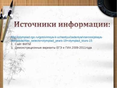 http://olympiad.rgo.ru/gotovimsya-k-uchastiyu/zadaniya/vserossijskaya-olimpia...