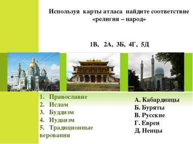 Используя карты атласа найдите соответствие «религия – народ» Православие Исл...
