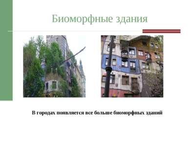 Биоморфные здания В городах появляется все больше биоморфных зданий