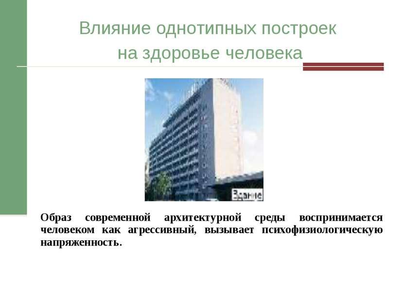 Влияние однотипных построек на здоровье человека Образ современной архитектур...