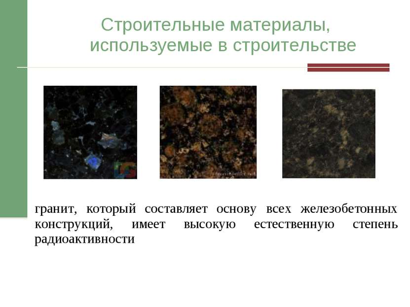 Строительные материалы, используемые в строительстве гранит, который составля...