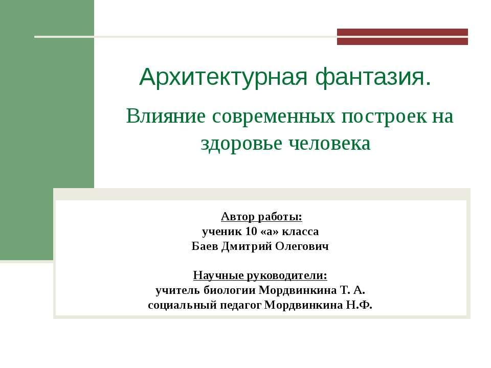 Автор работы: ученик 10 «а» класса Баев Дмитрий Олегович Научные руководители...