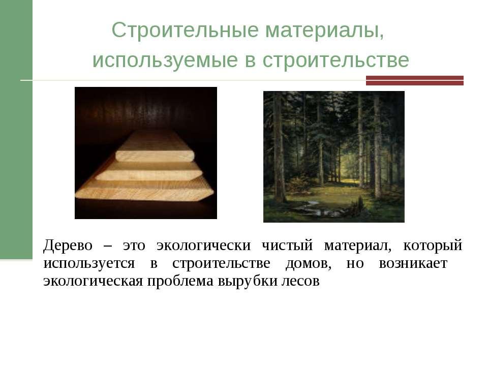 Строительные материалы, используемые в строительстве Дерево – это экологическ...