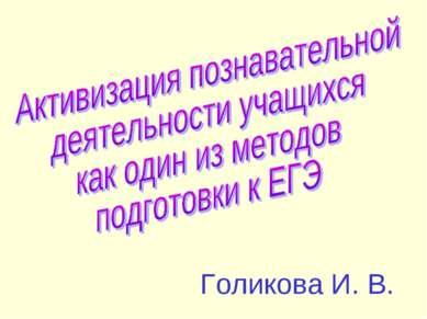Голикова И. В.