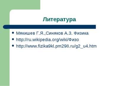 Литература Мякишев Г.Я.,Синяков А.З. Физика http://ru.wikipedia.org/wiki/Физо...