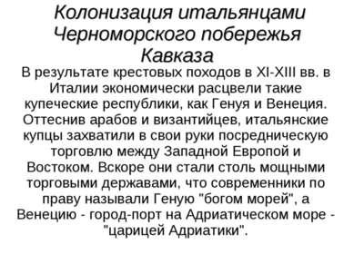 Колонизация итальянцами Черноморского побережья Кавказа В результате крестовы...