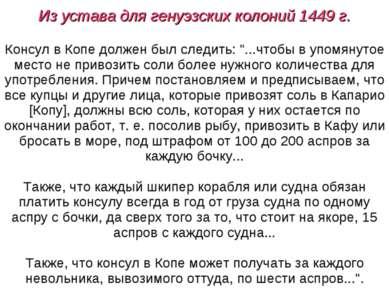 """Из устава для генуэзских колоний 1449 г. Консул в Копе должен был следить: """"...."""