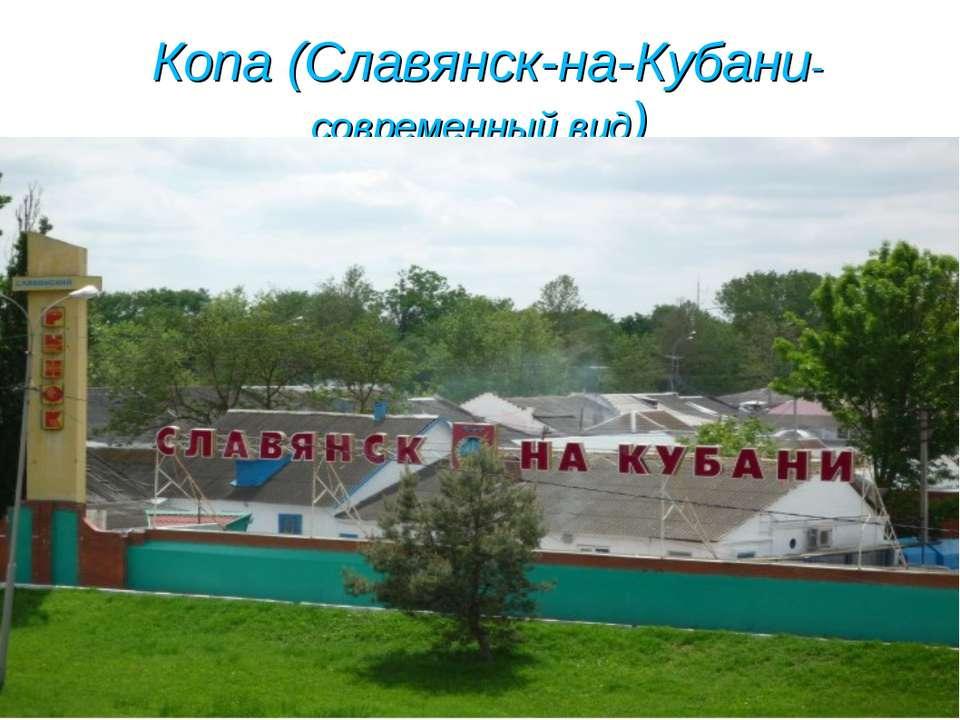 Копа (Славянск-на-Кубани-современный вид)