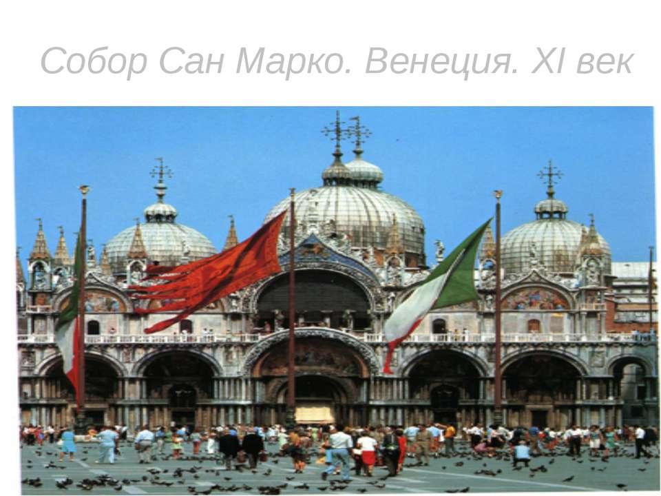 Собор Сан Марко. Венеция. XI век