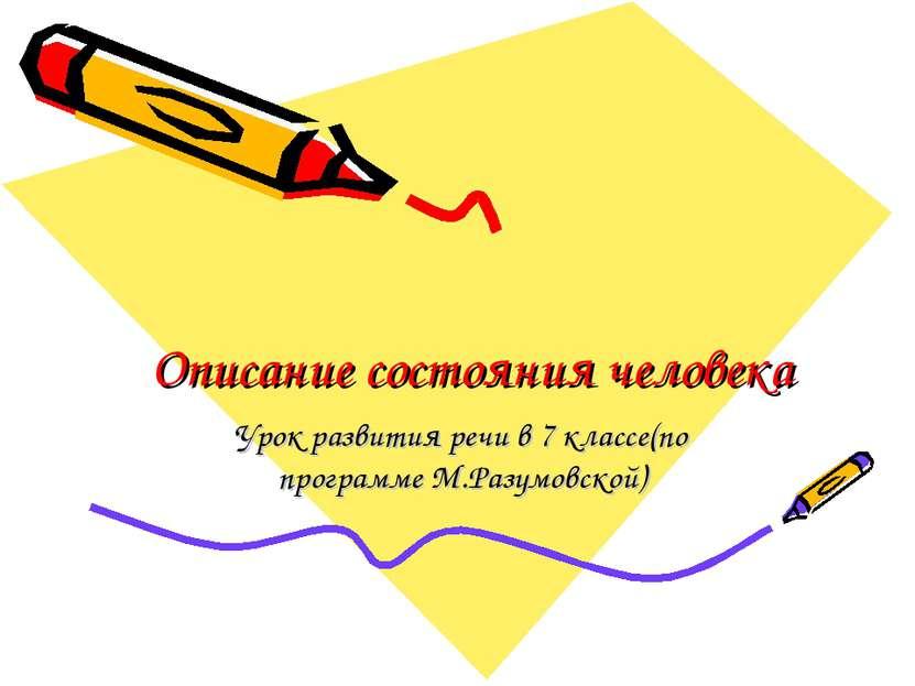 Описание состояния человека Урок развития речи в 7 классе(по программе М.Разу...