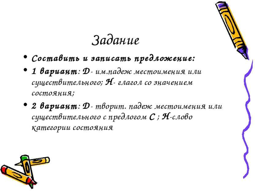 Задание Составить и записать предложение: 1 вариант: Д- им.падеж местоимения ...