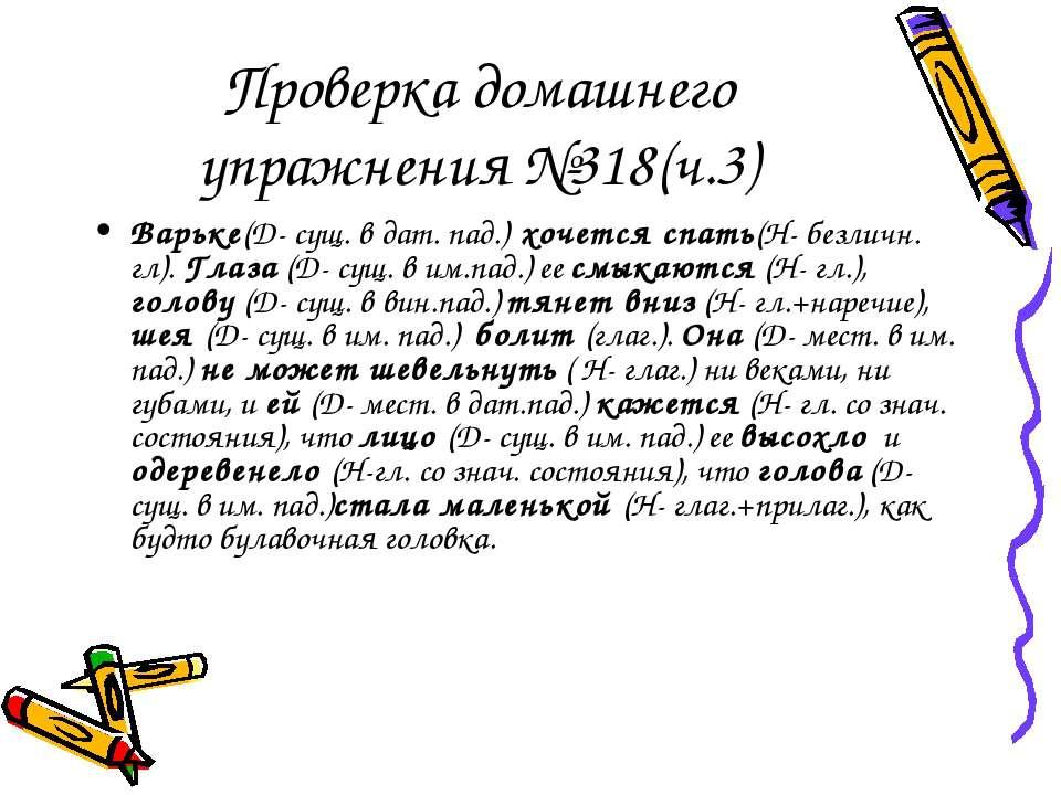 Проверка домашнего упражнения №318(ч.3) Варьке(Д- сущ. в дат. пад.) хочется с...