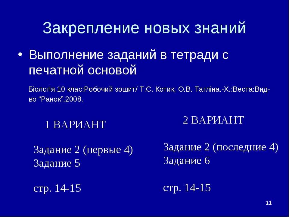 * Закрепление новых знаний Выполнение заданий в тетради с печатной основой Бі...