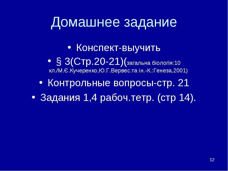 * Домашнее задание Конспект-выучить § 3(Стр.20-21)(загальна біологія:10 кл./М...
