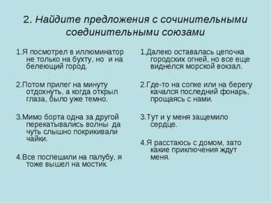 2. Найдите предложения с сочинительными соединительными союзами 1.Я посмотрел...