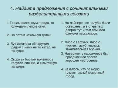 4. Найдите предложения с сочинительными разделительными союзами 1.То слышался...