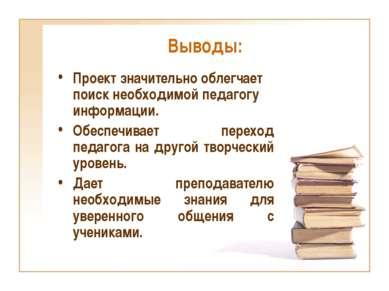Выводы: Проект значительно облегчает поиск необходимой педагогу информации. О...