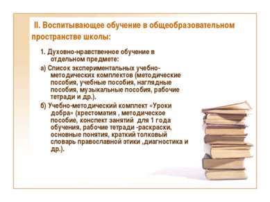 II. Воспитывающее обучение в общеобразовательном пространстве школы: 1. Духов...