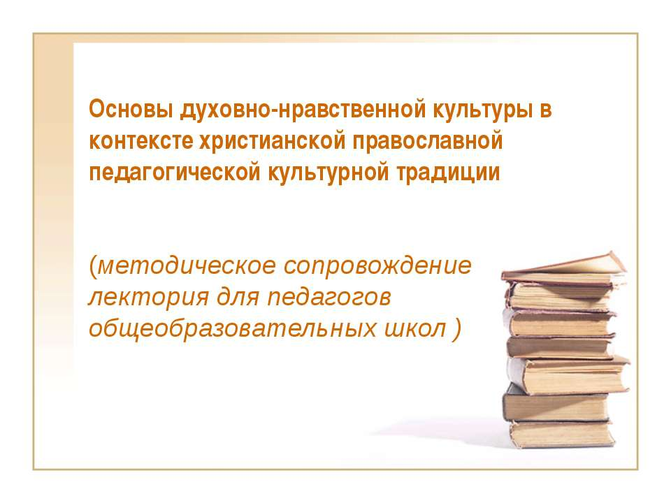Основы духовно-нравственной культуры в контексте христианской православной пе...