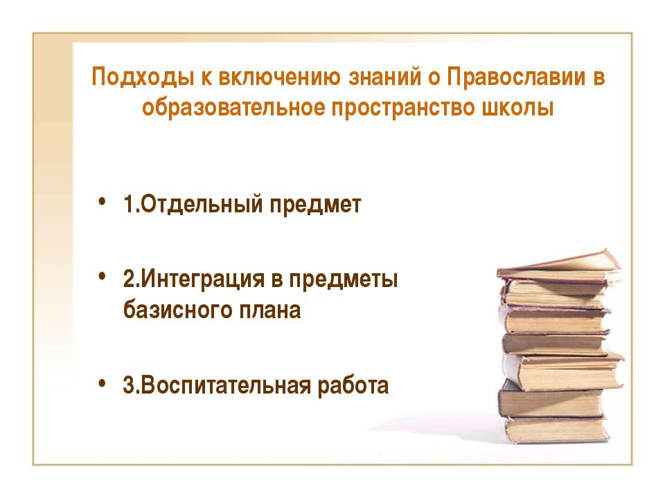 Подходы к включению знаний о Православии в образовательное пространство школы...